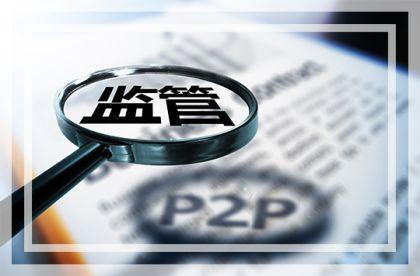 江西互金协会发布P2P退出指引 退出应遵循四大原则