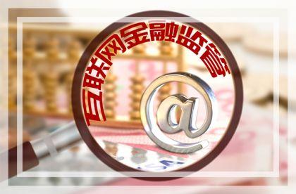 北京副市长殷勇:从五个环节进行互联网金融风险治理