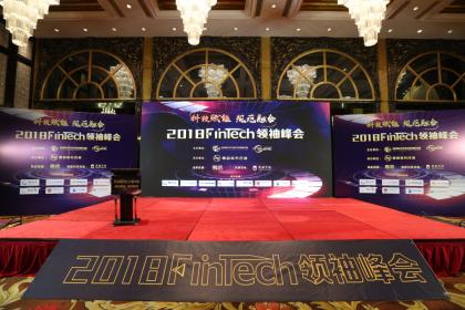 """""""科技赋能 规范融合""""——2018FinTech领袖峰会圆满闭幕"""