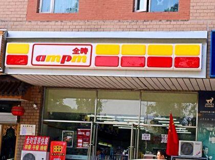 本土便利店大量翻车,因为P2P?