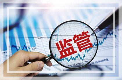 监管发文规范私募产品命名 不得含有混淆投资人判断字眼