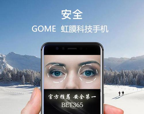 黑科技加持 BET365首款虹膜解锁手机 安全双系统