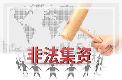 认清非法集资的本质和危害 增强理性投资意识