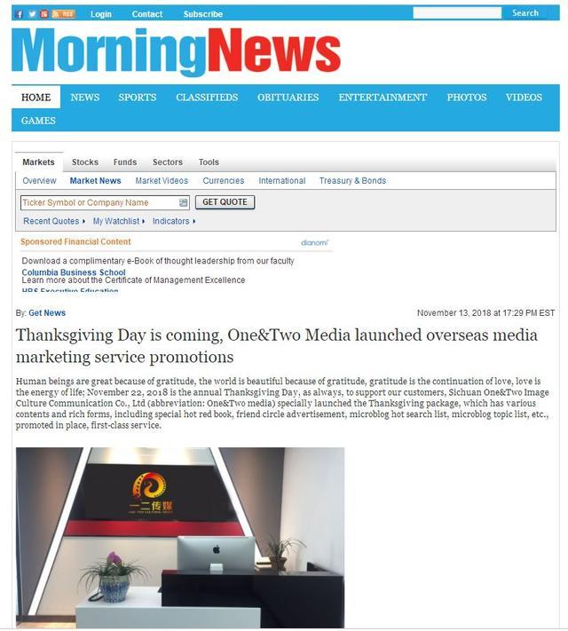 双十二狂欢一二映像助力全网营销 软文推广 新闻发稿