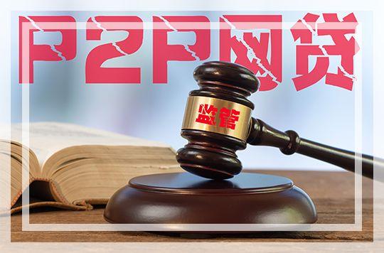 互金情报局:广州发布10月网贷报告 百度正式拿到基金代销牌照 中国计划大规模关停中小P2P平台 - beplay体育