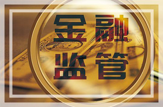 银保监会发布商业银行理财子公司管理办法 - 金评媒