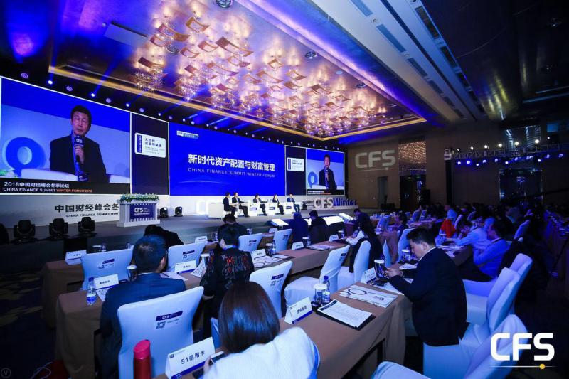 2018中国财经峰会冬季论坛圆满落幕 聚焦大时代:变革与突破 - beplay体育