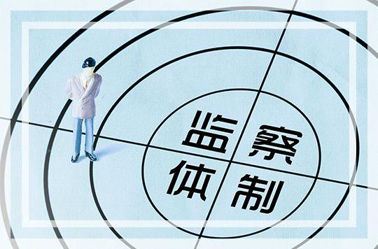 央行证监会发改委建立统一债券市场执法机制 - 金评媒