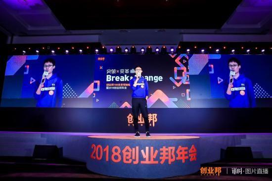 2018创业邦100未来领袖峰会在京举办 水滴保荣获2018年度中国创新成长企业100强 - 金评媒