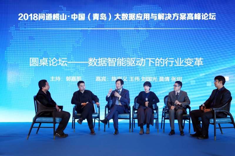 网智天元出席2018中国大数据应用与解决方案高峰论坛 - 金评媒