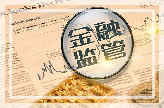 金融科技监管从严 对非法金融活动零容忍 - 金评媒