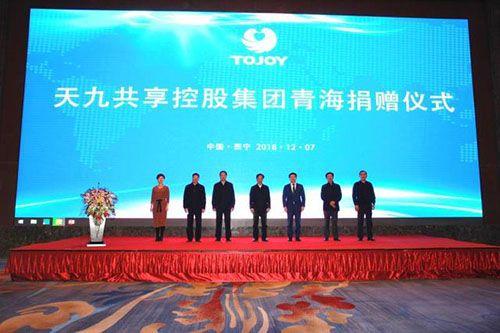 天九共享控股集团支持 刚察县获100万残疾人事业发展基金 - beplay体育