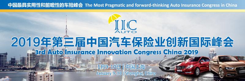 平安产险车主服务创新总监郑学军出席2019第三届中国汽车保险业创新国际峰会(IIC Auto 2019) - 金评媒