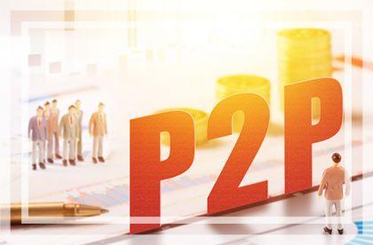 P2P合规检查或延期 这两类平台最让监管担心