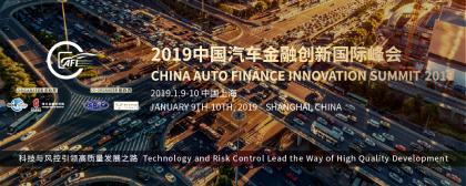 平安银行汽车金融事业部风险管理部总经理张舜俊先生确认出席2019中国汽车金融创新国际峰会