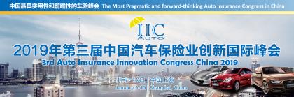 平安产险车主服务创新总监郑学军出席2019第三届中国汽车保险业创新国际峰会(IIC Auto 2019)