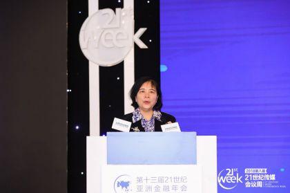 央行王宇谈金融体制改革:存结构性矛盾 必须发展民营金融机构和中小银行