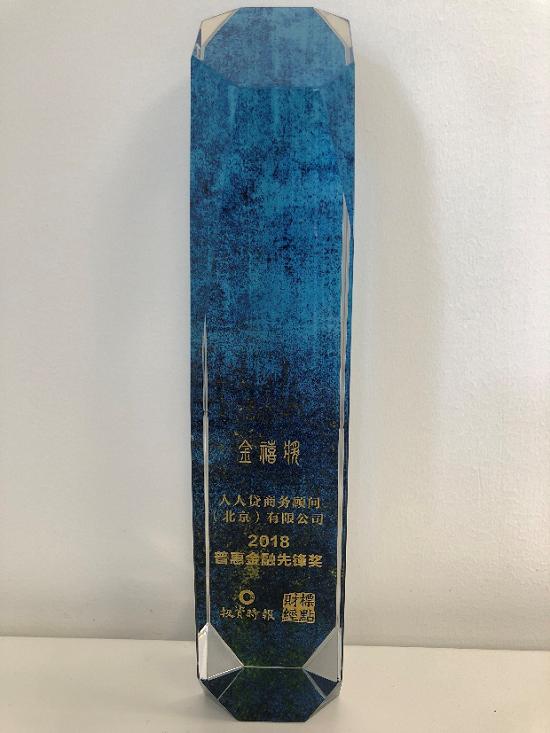 创新服务模式,人人贷获金禧奖·2018普惠金融先锋奖 - beplay体育