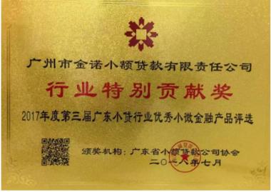金诺小贷获行业特别贡献奖 - 大发888最新官网下载