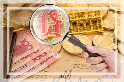 """贵州男子遇怪事:贷款未成功却欠银行钱还成了""""失信人"""""""