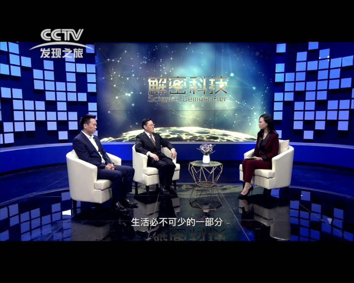 《解密科技》栏目首席主持人邵明悦,专访中国电视行业领军品牌TCL总经理张少勇 - edf壹定发官网