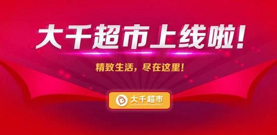 """""""拼购""""热潮,大千超市直击商家痛点 - edf壹定发官网"""