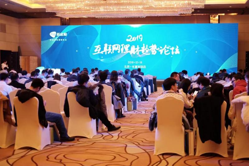 行业大佬纵论2019年互联网理财新趋势 - edf壹定发官网