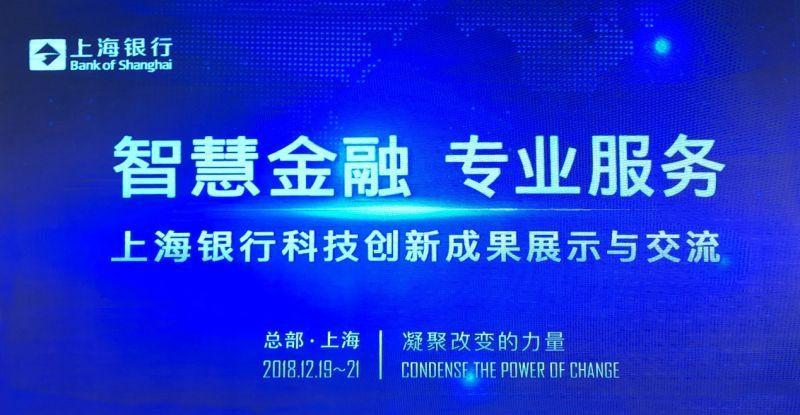 """法海风控热烈祝贺上海银行推出""""魔镜""""风控新品牌! - edf壹定发官网"""