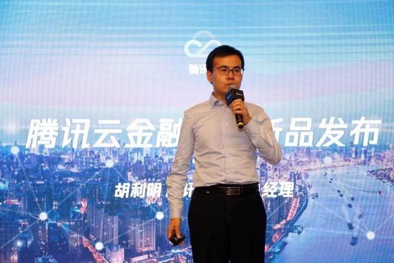 腾讯云发布新一代移动金融开发平台  开发效率提升200% - edf壹定发官网