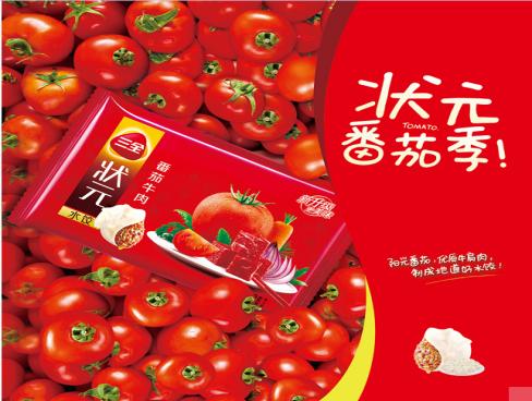 三全食品状元水饺,新升级,更美味 - edf壹定发官网