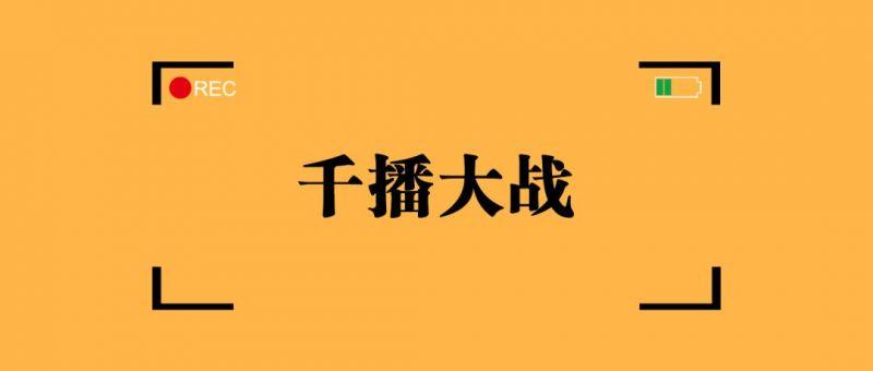 """""""千播大战""""时代到来,虎牙、映客们还能有什么梦想? - edf壹定发官网"""