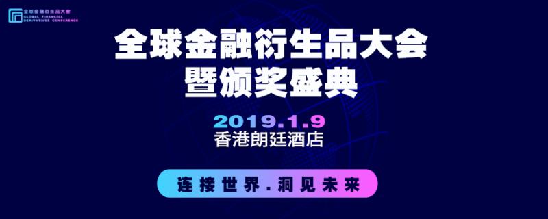 2019全球金融衍生品大会暨颁奖盛典(中国香港) - beplay体育