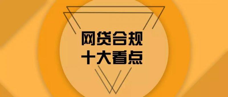 2018网贷合规监管十大看点 - edf壹定发官网