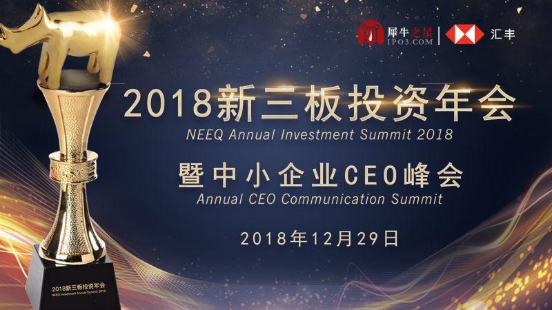 告别寒冬!200+企业齐聚一堂,犀牛之星中小企业CEO峰会共话发展新机遇! - 金评媒