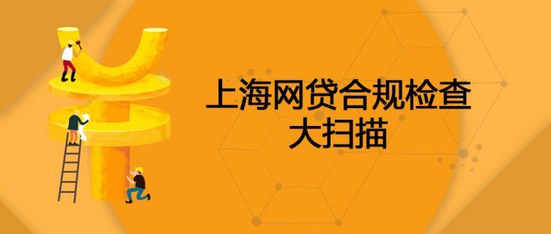上海网贷行政核查大扫描,存量清理仍是最大难题 - edf壹定发官网