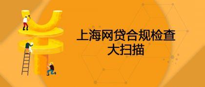 上海网贷行政核查大扫描,存量清理仍是最大难题