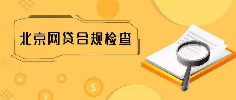 """近200家平台完成自查,北京整治违规存量将实行""""三降"""" - 金评媒"""