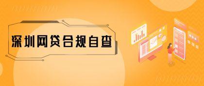 """行政核查现在进行时,深圳发布网贷最严""""十律"""""""