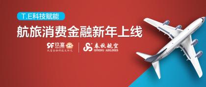 【喜报】T.E科技赋能航旅消费金融新年上线!玖富数字智能技术输出起航!