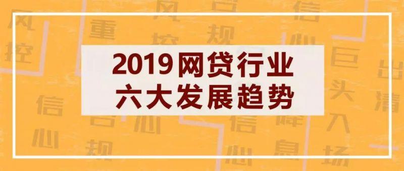 紫马财行唐学庆:2019年网贷行业发展趋势 - 88必发官网