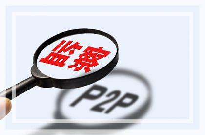 江苏互金协会:P2P网贷机构需接入自律系统