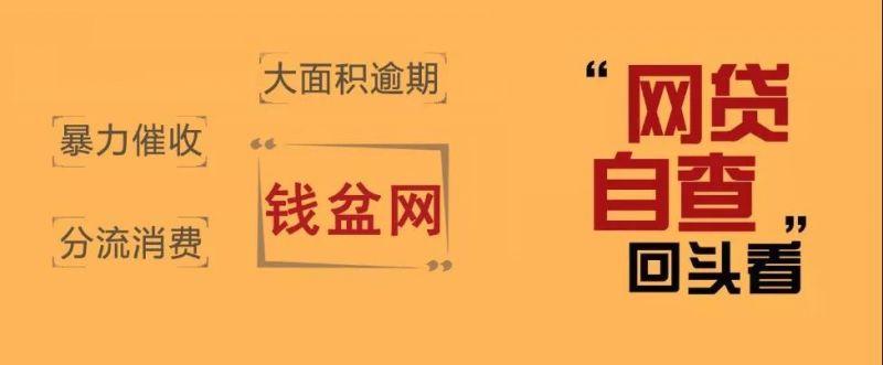 """【网贷自查回头看】暴力催收,大面积逾期,钱盆网合规""""欠账""""多 - 金评媒"""