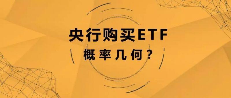 """热议""""炸锅"""",央行入市购买ETF传言搅动A股市场 - 88必发官网"""
