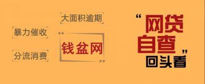 """【网贷自查回头看】暴力催收,大面积逾期,钱盆网合规""""欠账""""多"""