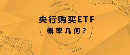 """热议""""炸锅"""",央行入市购买ETF传言搅动A股市场"""