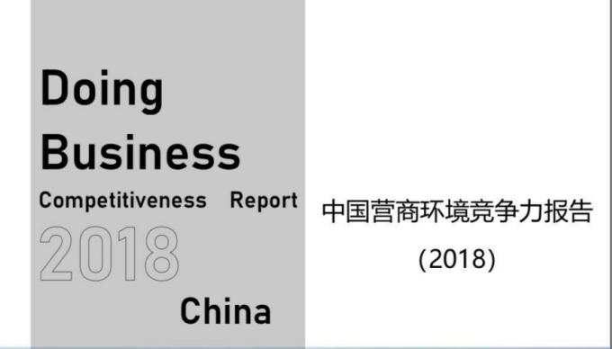 联合征信发布中国营商环境竞争力报告(2018)  北京、浙江、上海排名前三 - 金评媒