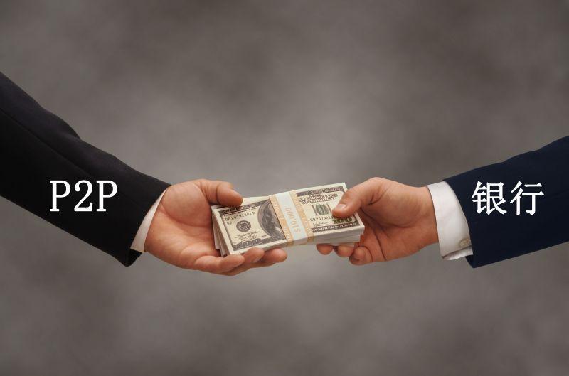 网贷资金存管业务生变,恐有银行彻底退出 - 金评媒