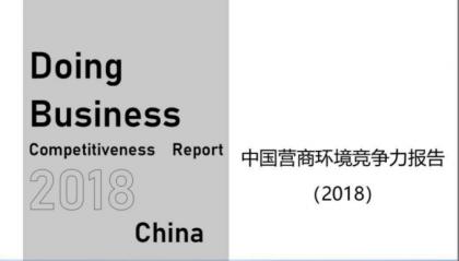 联合征信发布中国营商环境竞争力报告(2018)  北京、浙江、上海排名前三