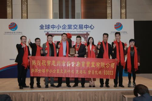 北京股商新浪博客_庆贺惠州市盛世唐宝实业有限公司成功在全股交挂牌