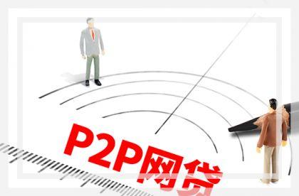 P2P涉刑,出借人应对的具体步骤...